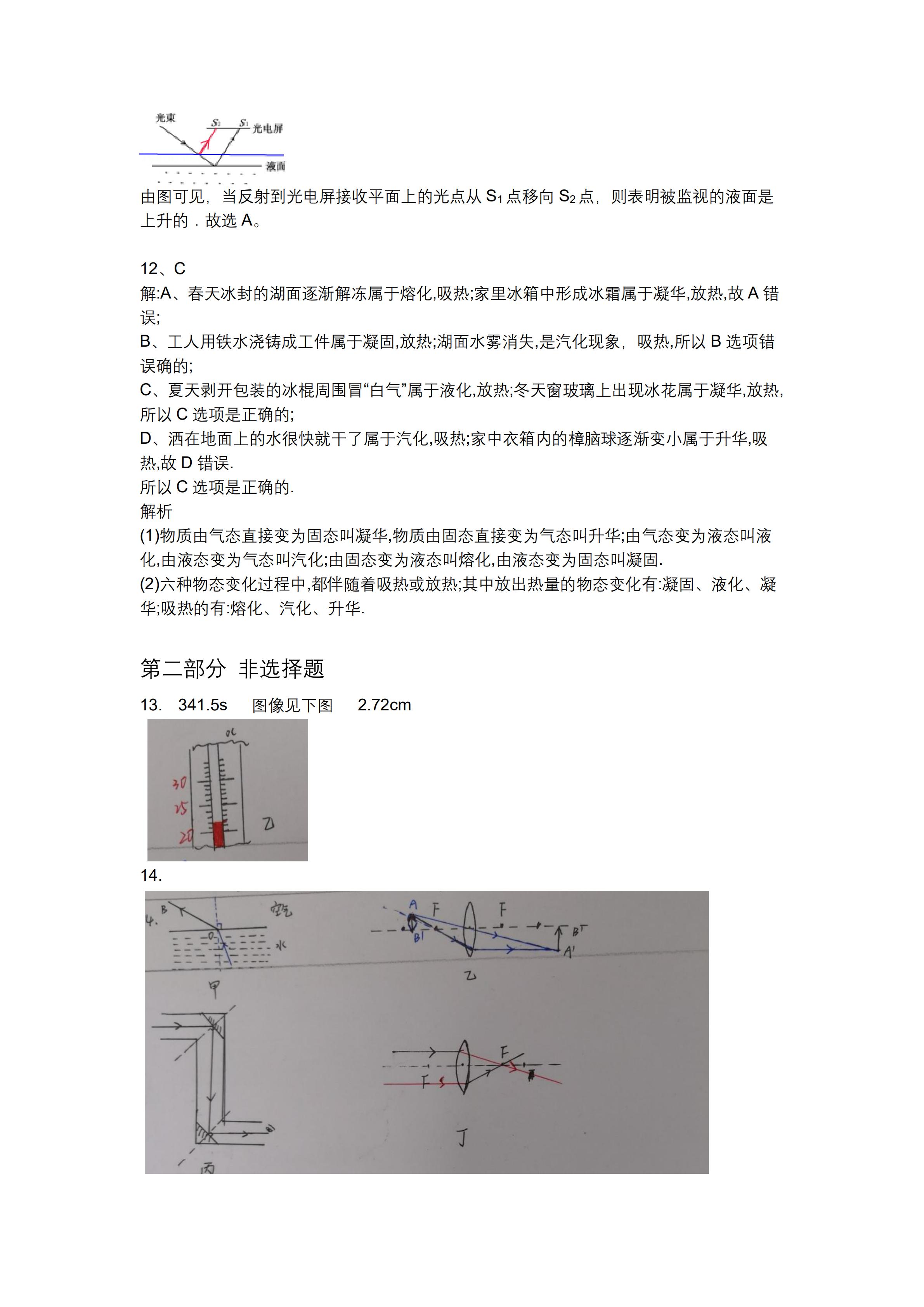 2018-2019 广州荔湾区初二上期末物理答案_02.png