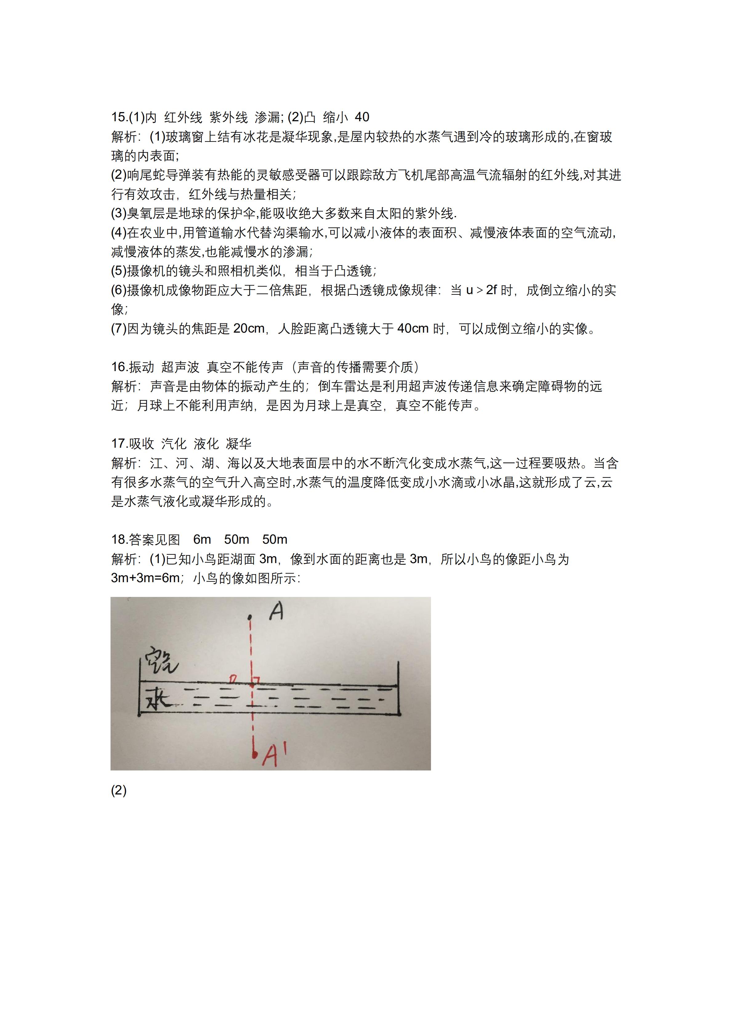2018-2019 广州荔湾区初二上期末物理答案_03.png