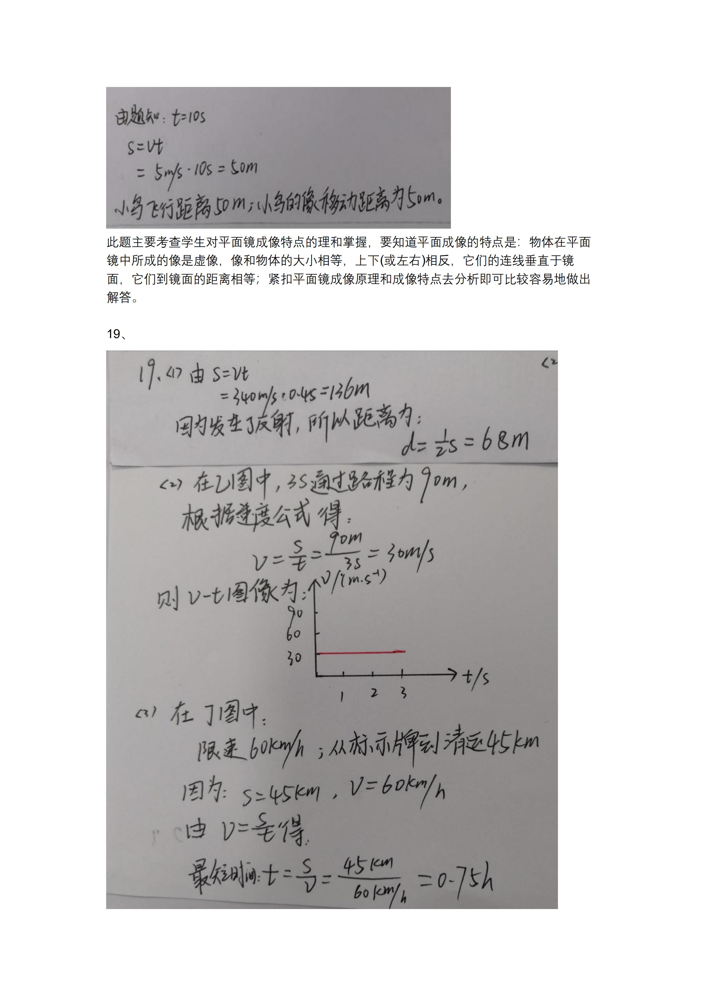2018-2019 广州荔湾区初二上期末物理答案_04.png