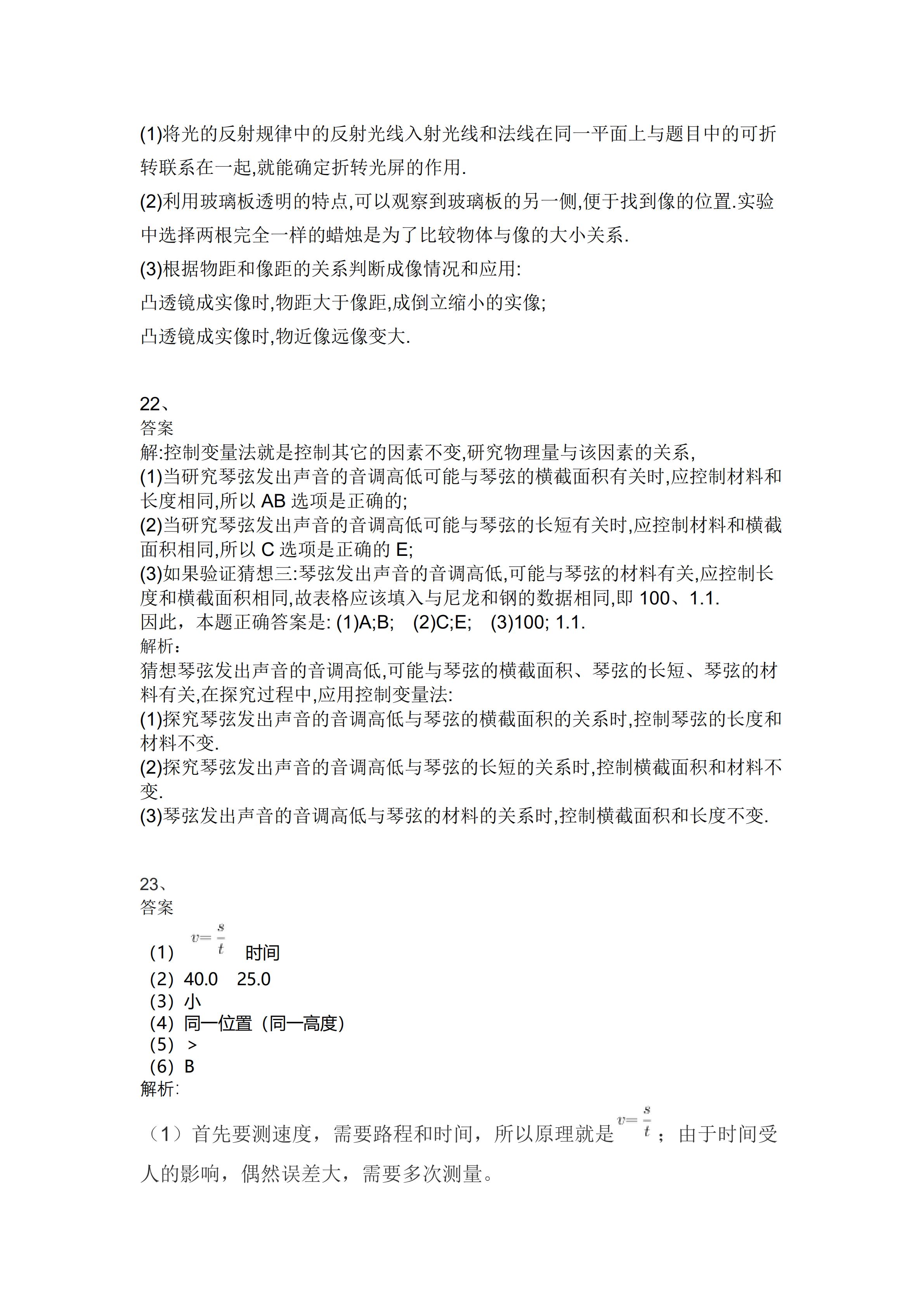 2018-2019 广州荔湾区初二上期末物理答案_06.png