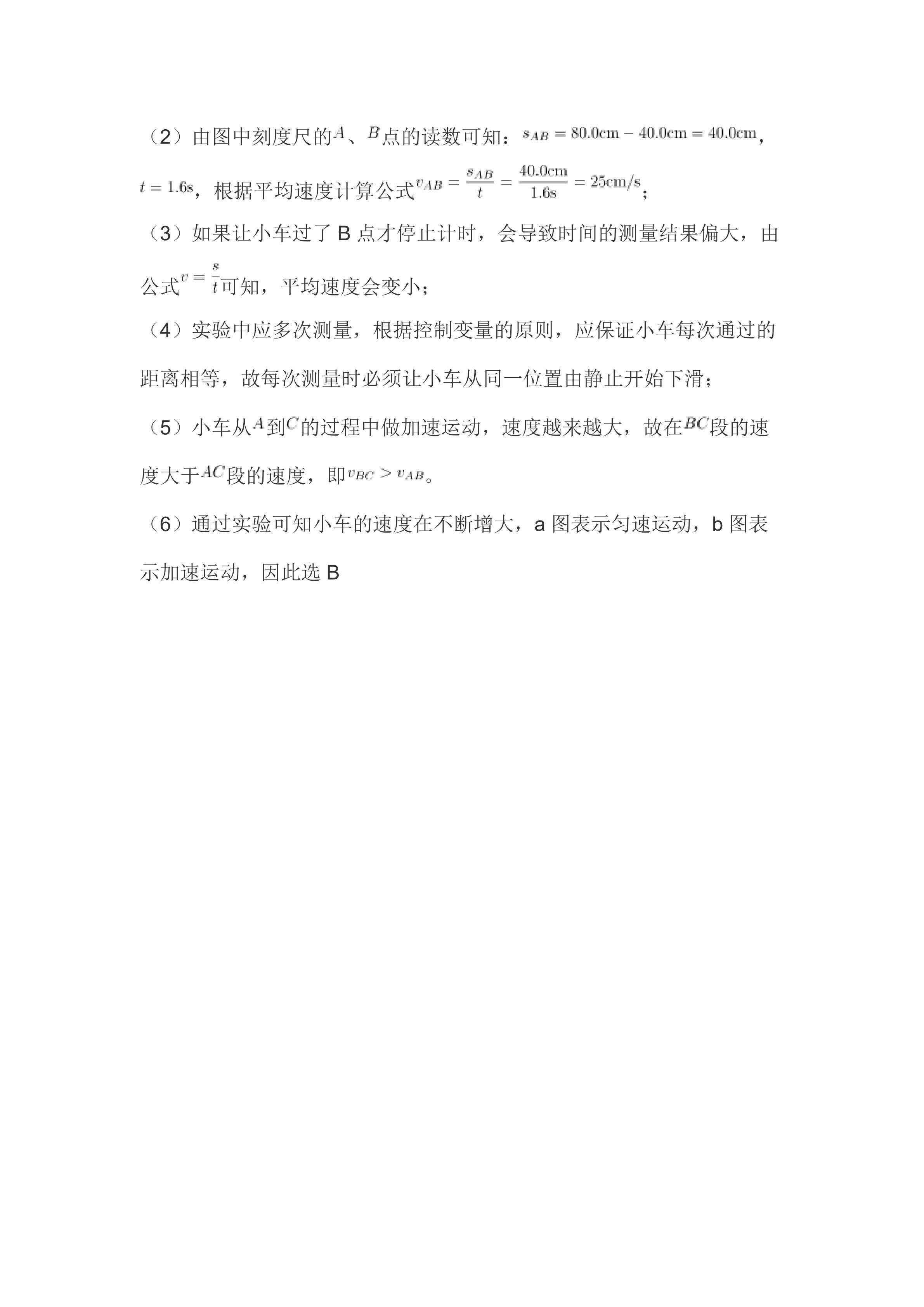 2018-2019 广州荔湾区初二上期末物理答案_07.png
