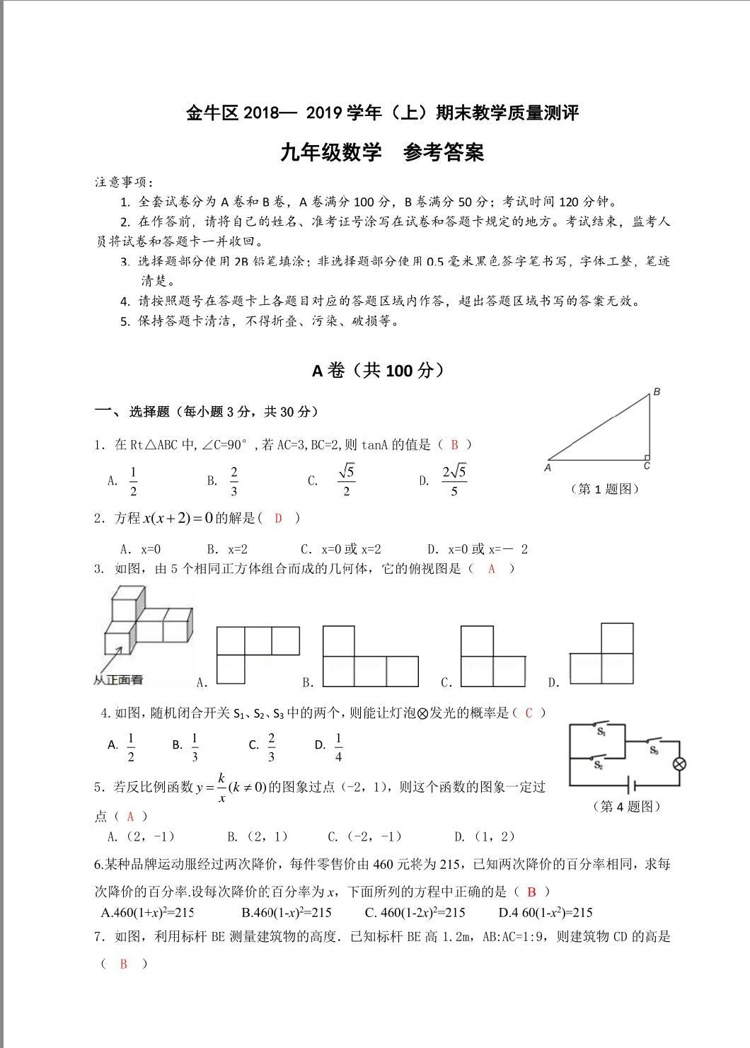 金牛区数学.jpg