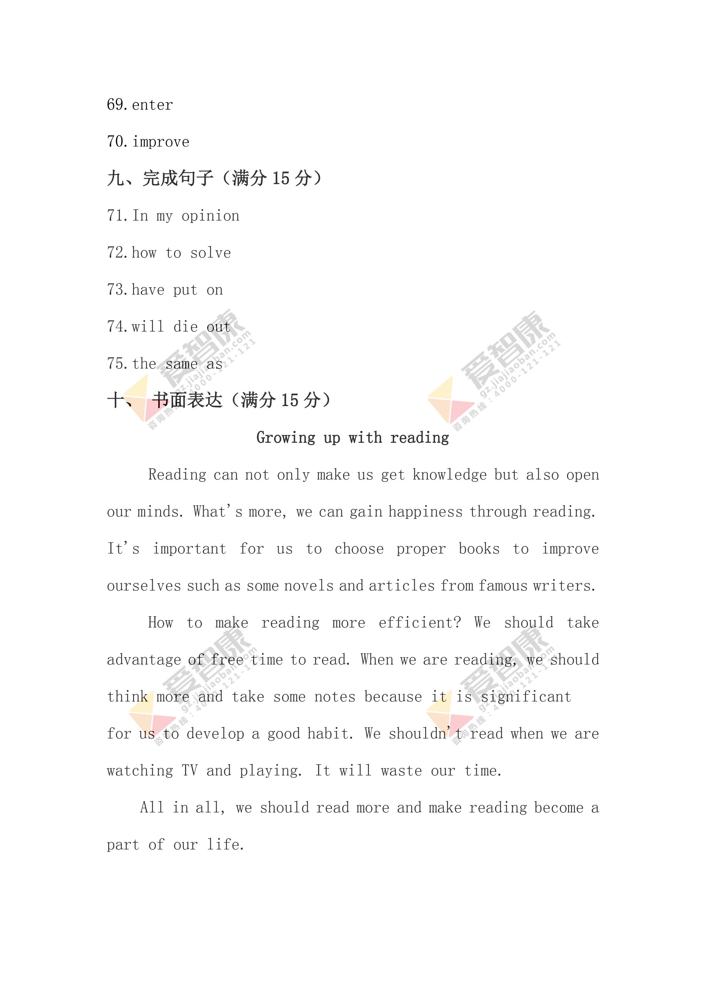 2018-2019广州越秀区初二上期末英语答案_01.png