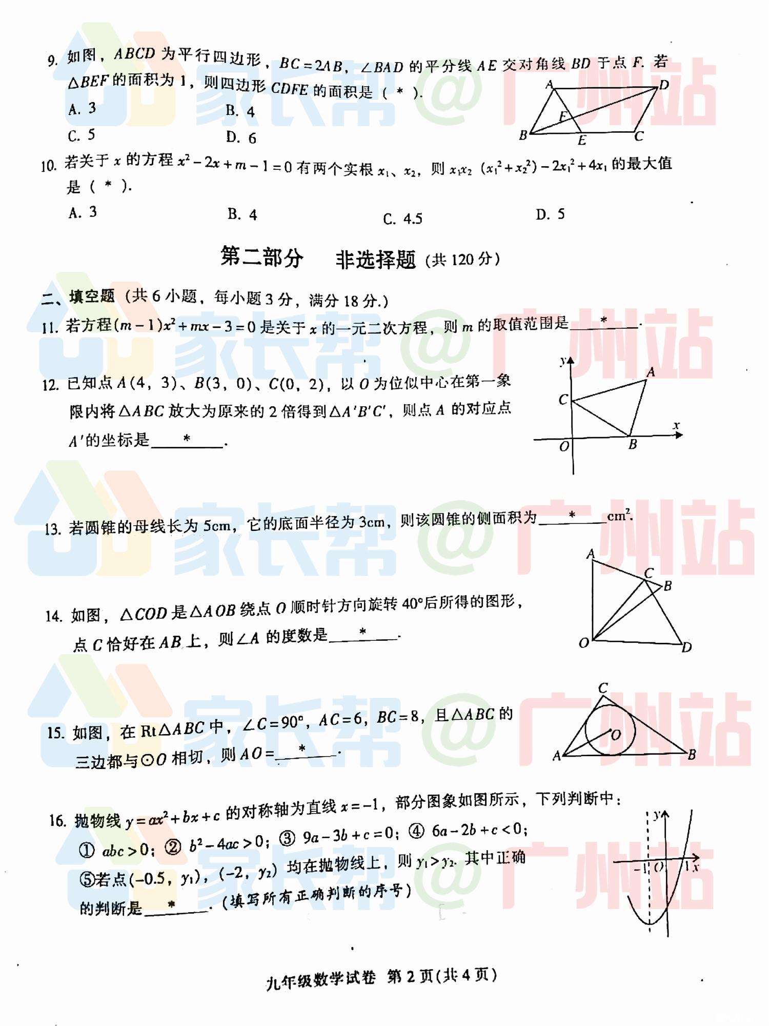 越秀区九年级数学-2.jpg