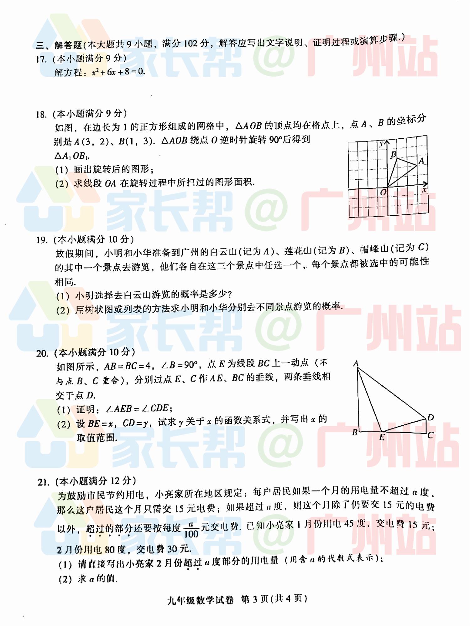 越秀区九年级数学-3.jpg