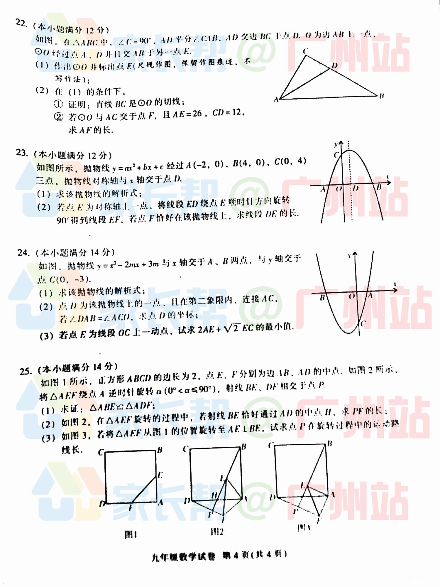 越秀区九年级数学-4.jpg