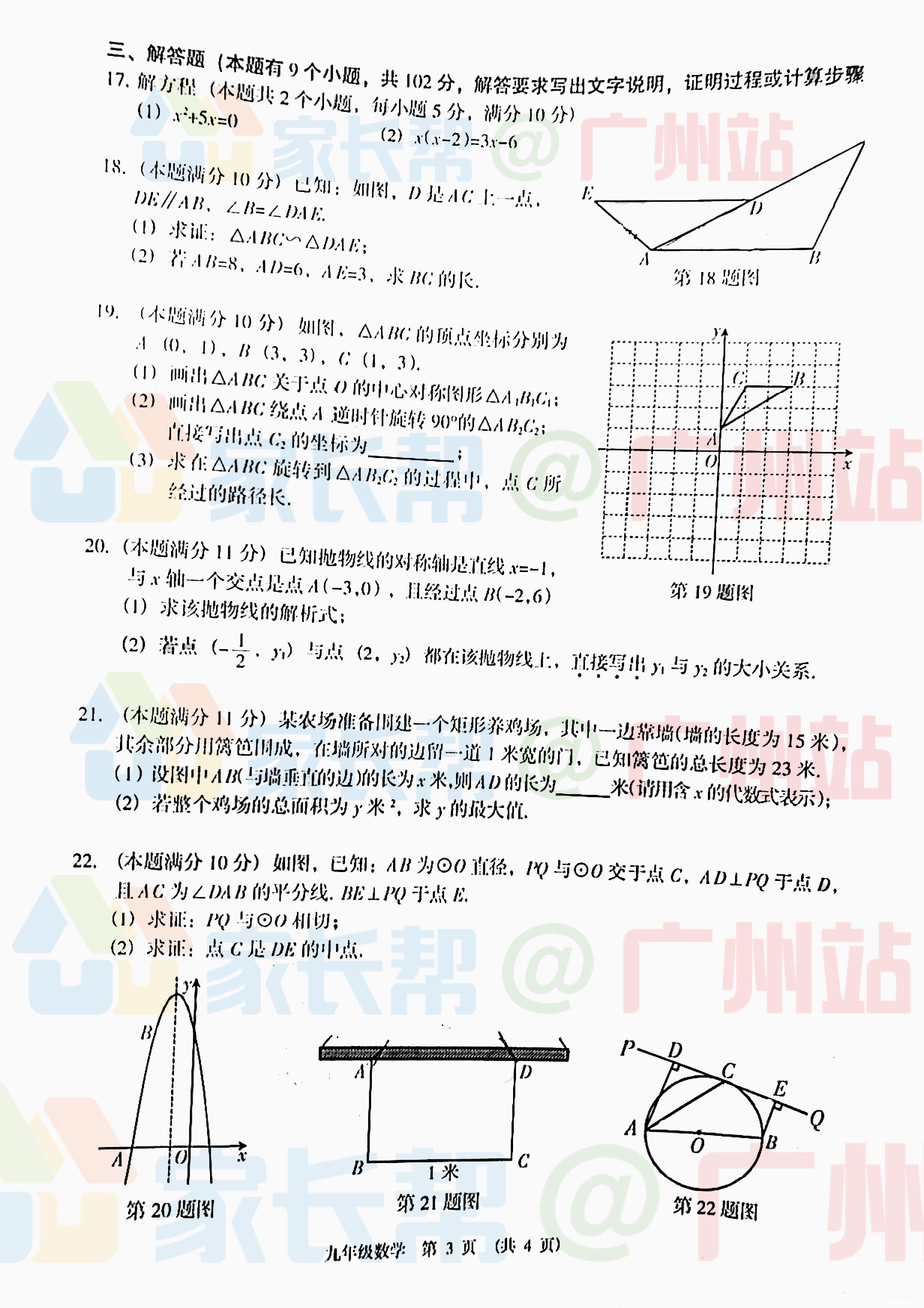 海珠区九年级数学-3.jpg