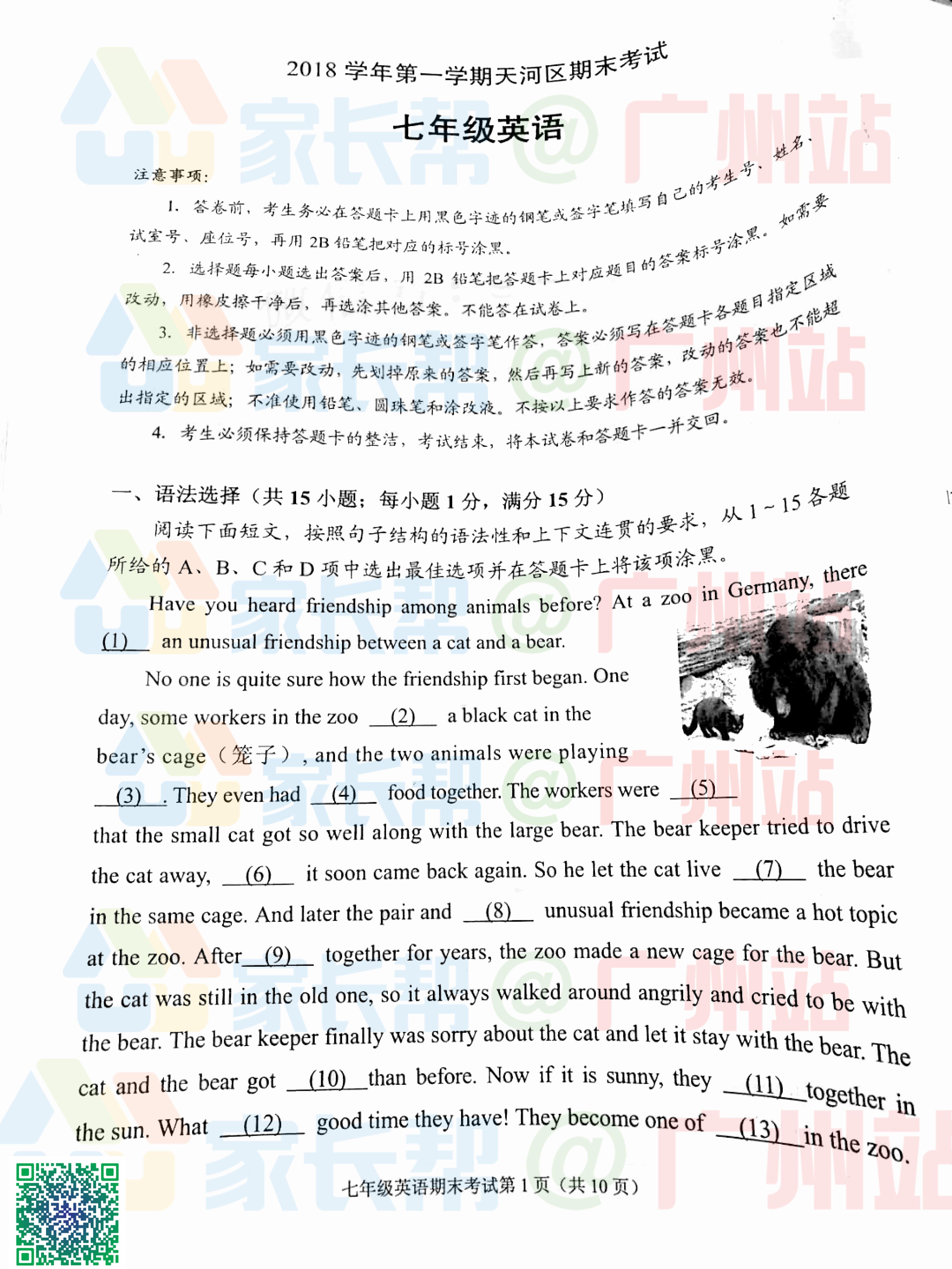 天河区七年级英语-1_副本.jpg