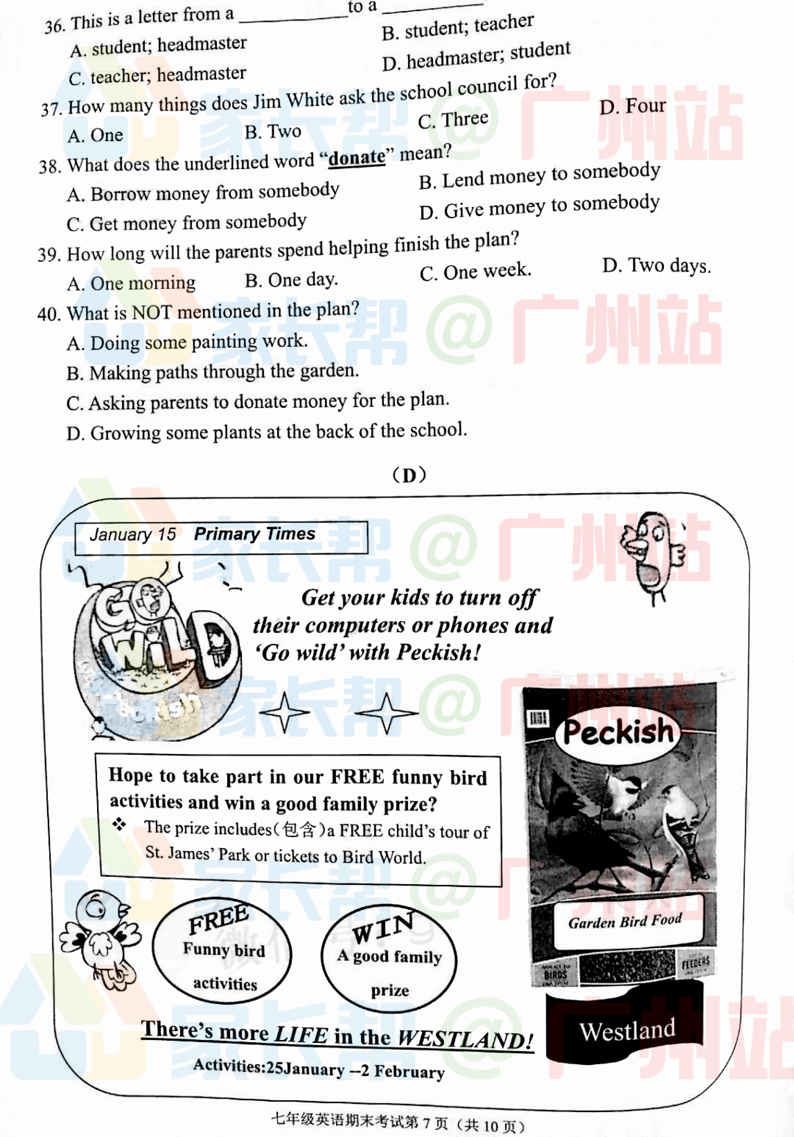 天河区七年级英语-7.jpg