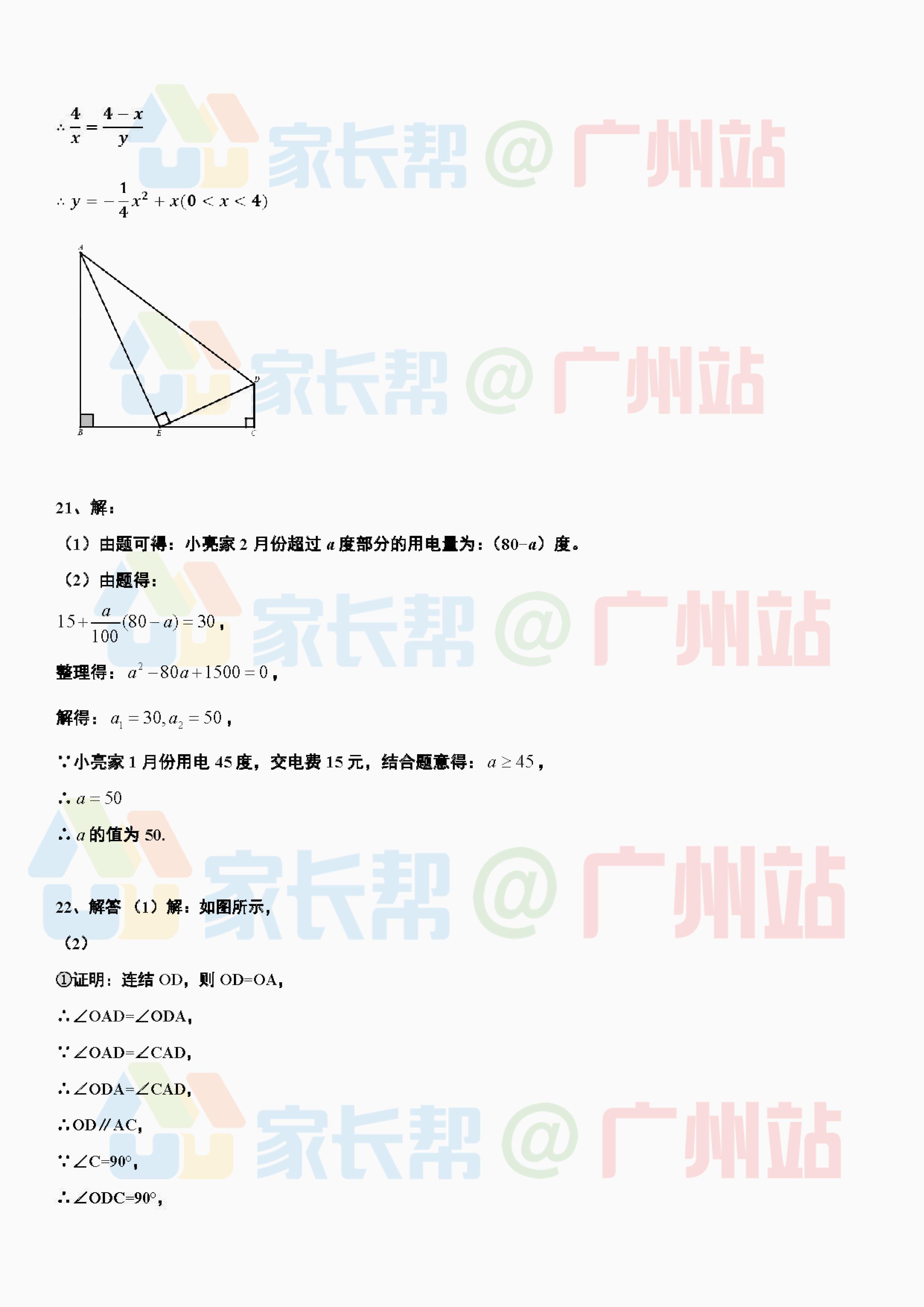 越秀区九年级数学答案-3.jpg
