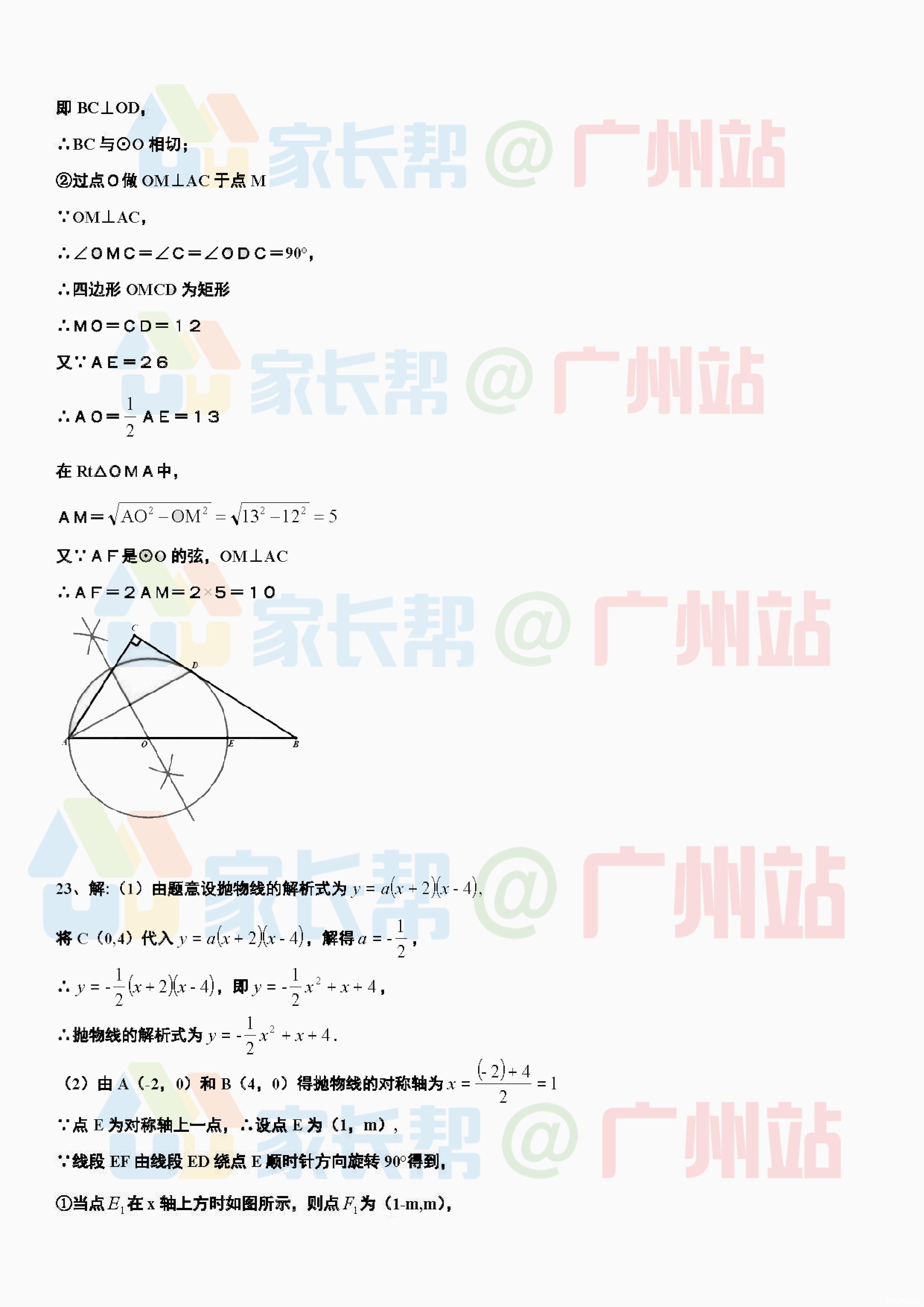 越秀区九年级数学答案-4.jpg