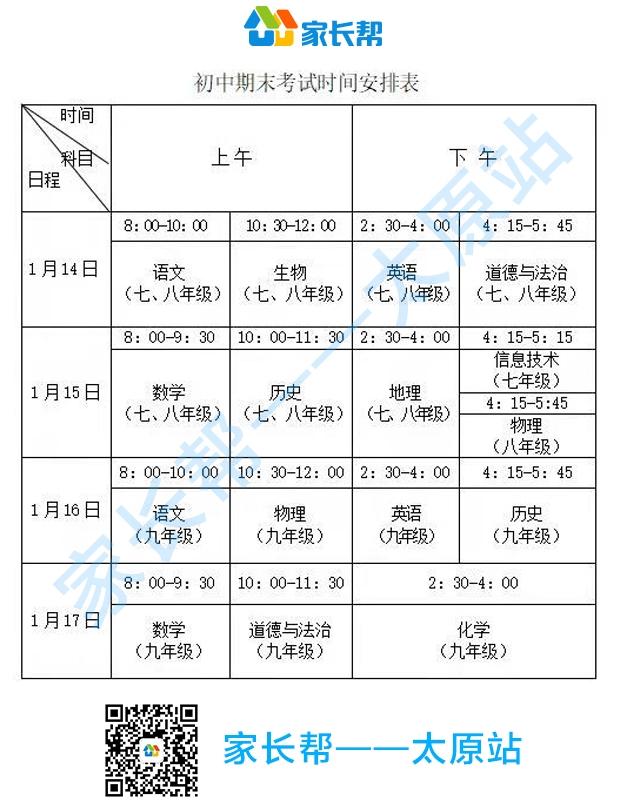 期末考试安排表.jpg