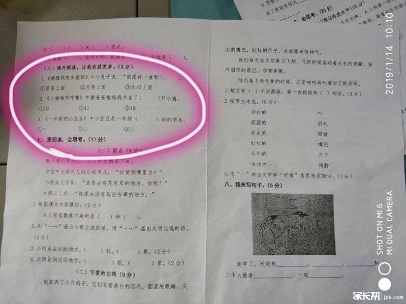 期末小学生评价 语文 (2).jpg