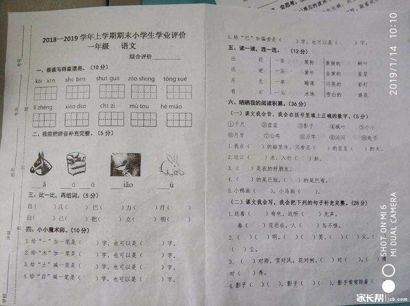 期末小学生评价 语文.jpg