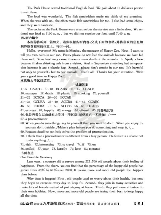 英语答案2.png