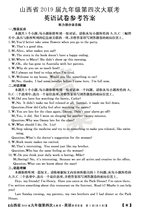 英语答案1.png