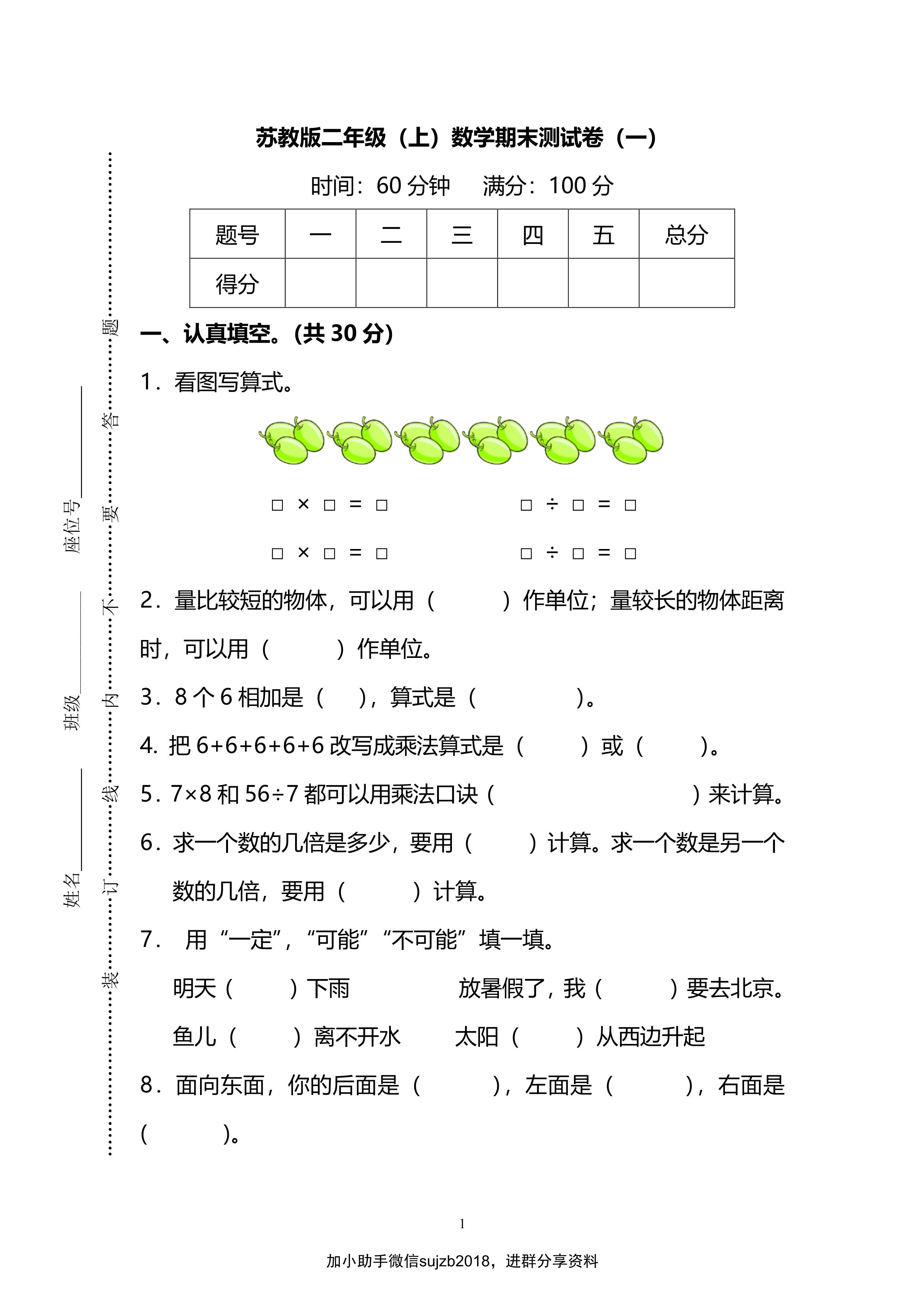 【名校密卷】苏教版二年级(上)数学期末测试卷(一)及答案_1.jpg
