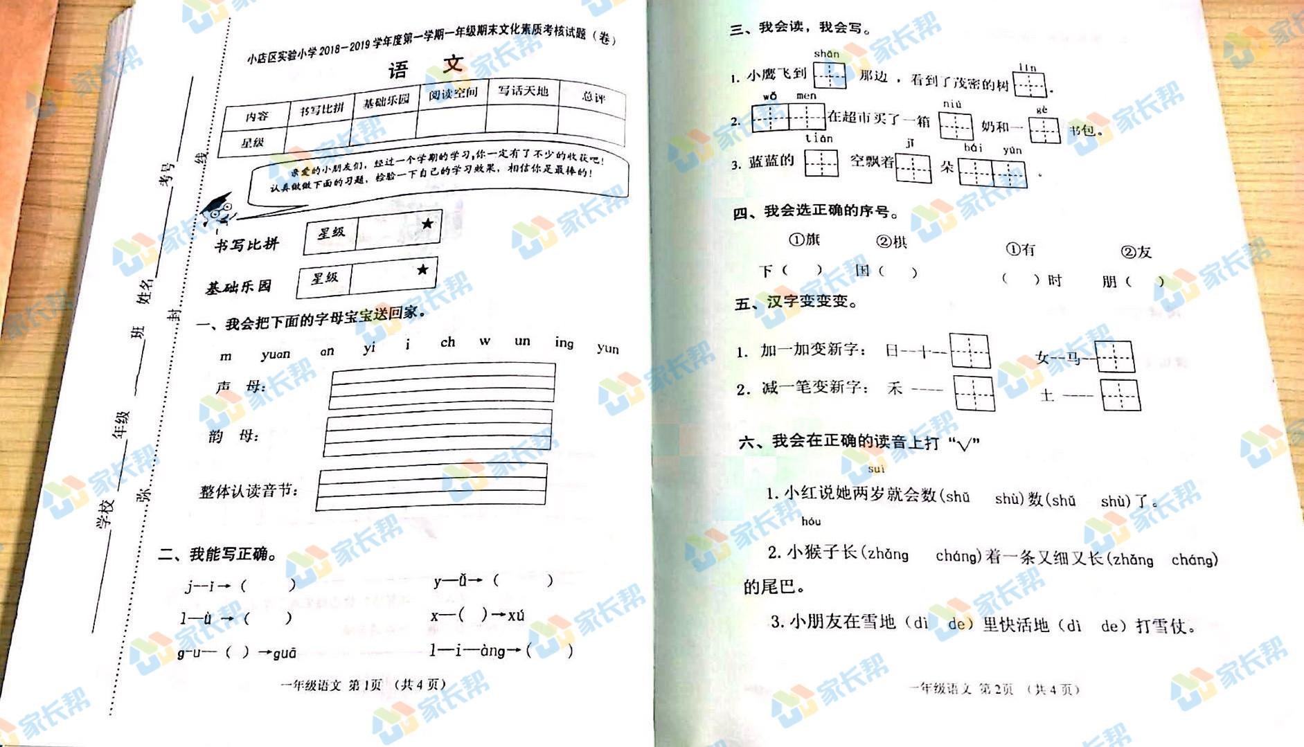 小店区实验小学18-19第一学期一年级期末语文考核试题1.jpg