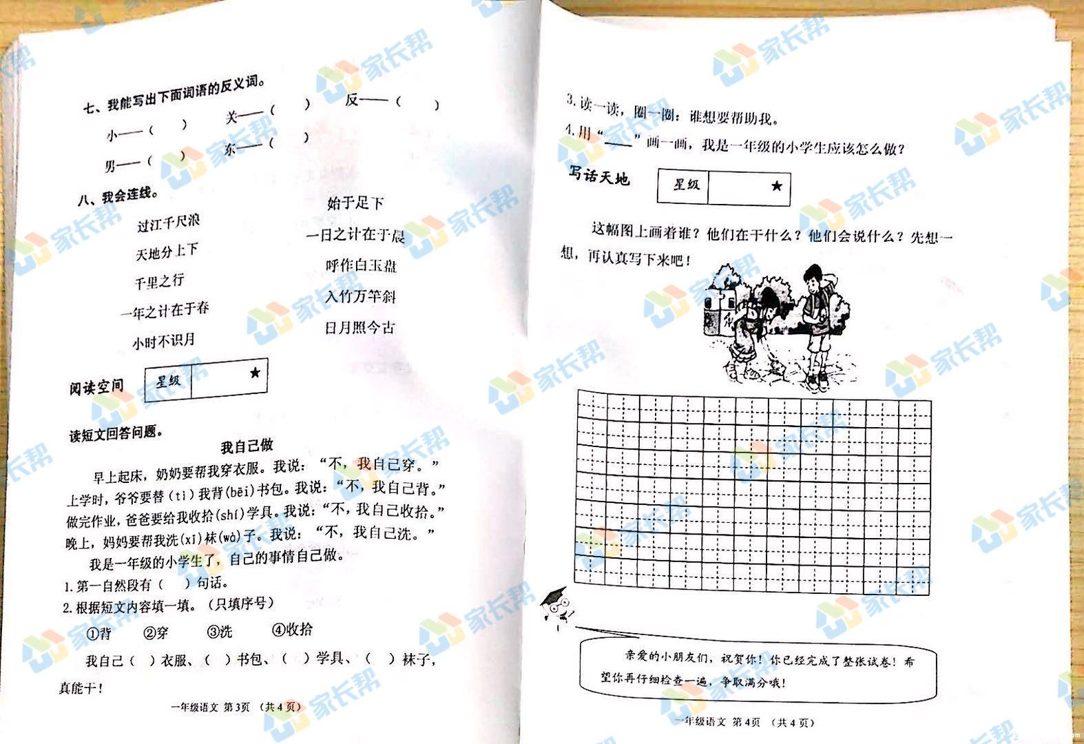 小店区实验小学18-19第一学期一年级期末语文考核试题2.jpg