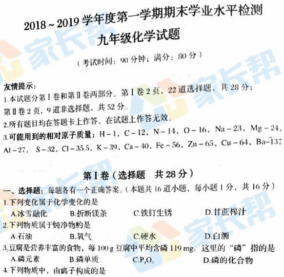 李沧九年级期末化学.jpg