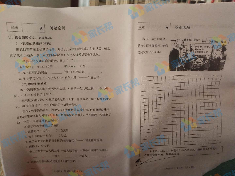 小店区实验小学二年级语文2.jpg