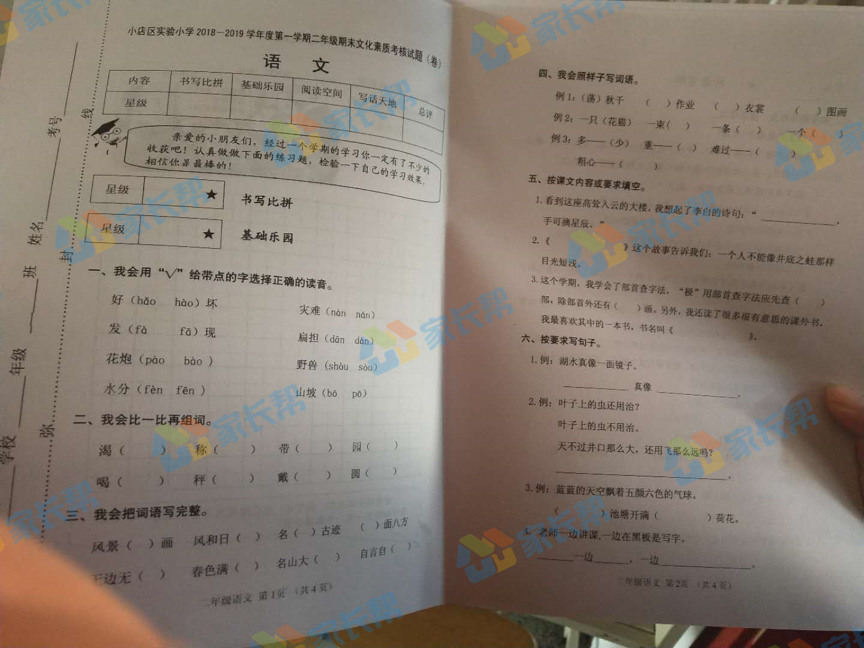 小店区实验小学二年级语文1.jpg