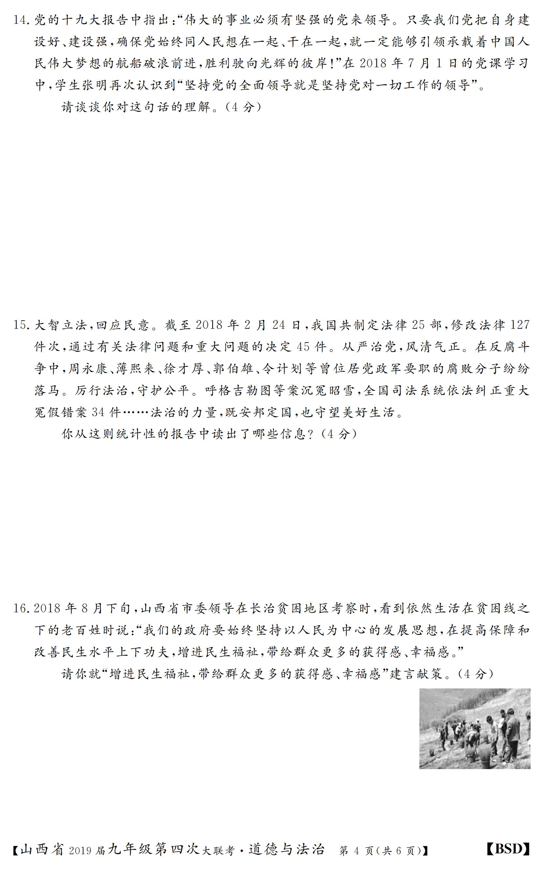 九年级道德与法治山西北师大四联(1)_03.png