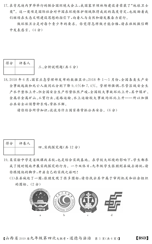 九年级道德与法治山西北师大四联(1)_04.png