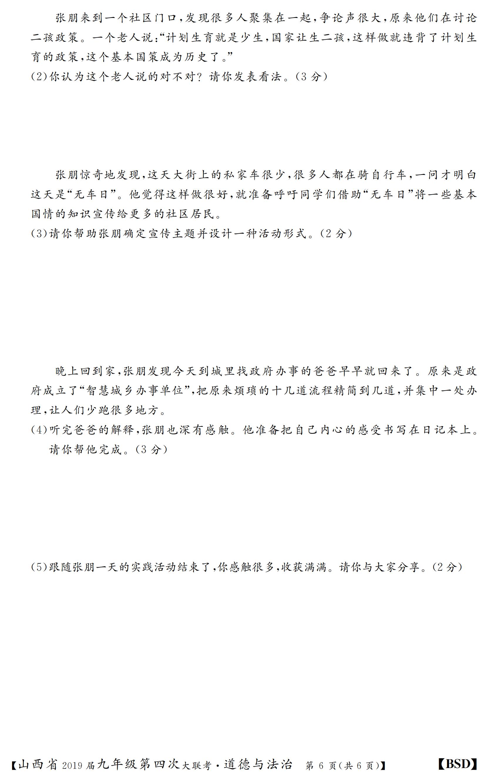 九年级道德与法治山西北师大四联(1)_05.png