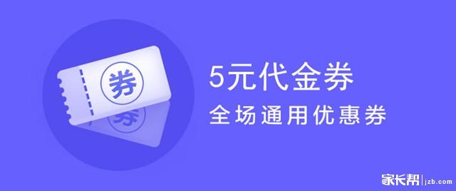 5元代金券_副本.jpg