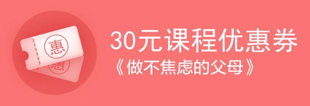 30元课程优惠券_副本.jpg