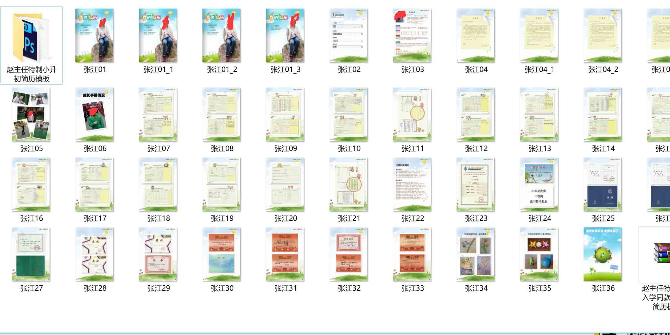 张江集团成功版简历模板使用说明_小高年级_家长帮