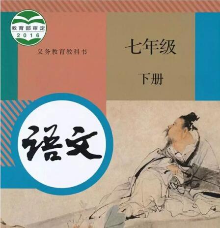 七年级下册语文课本.jpg