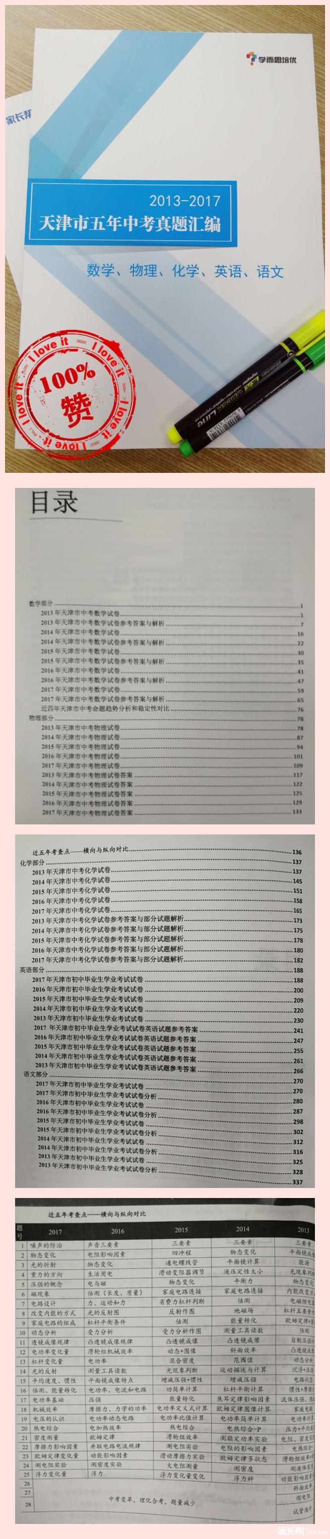 中考汇编.png