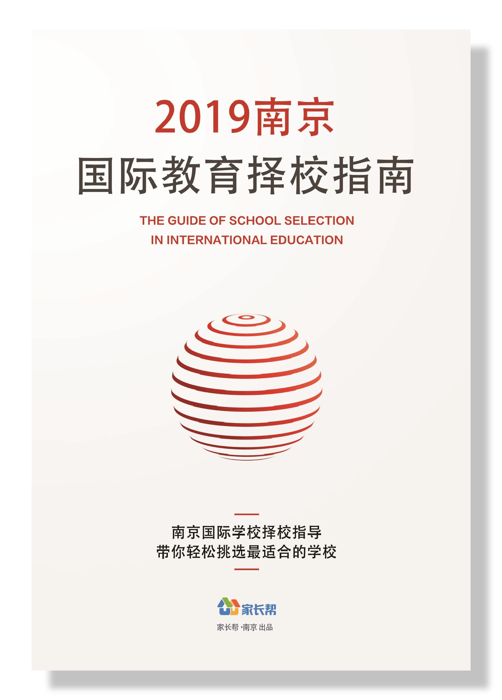 国际教育手册.png