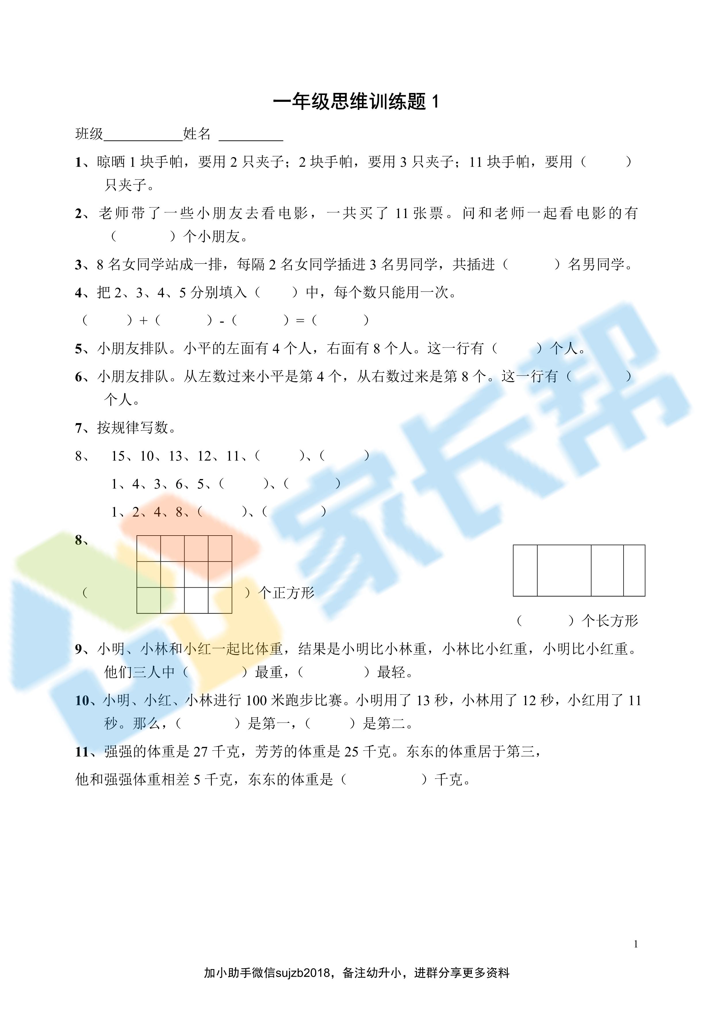 数学思维_2.jpg