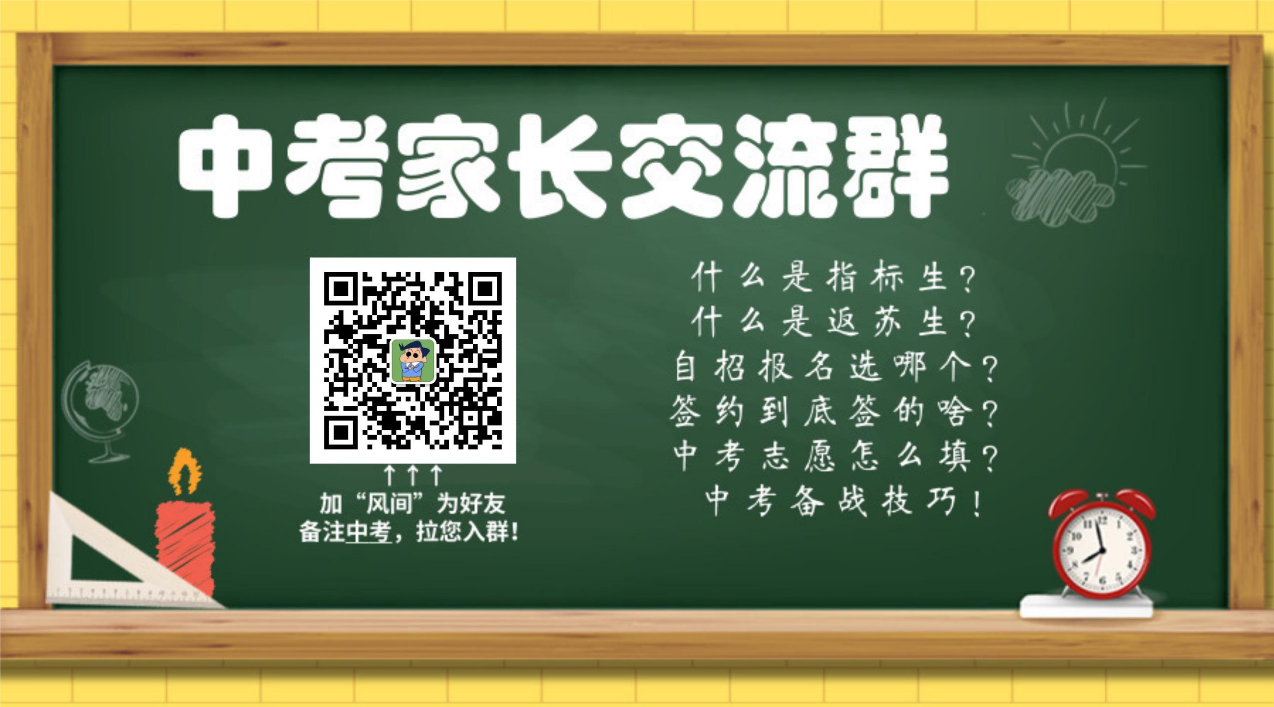 中考家长交流群 (1).jpg