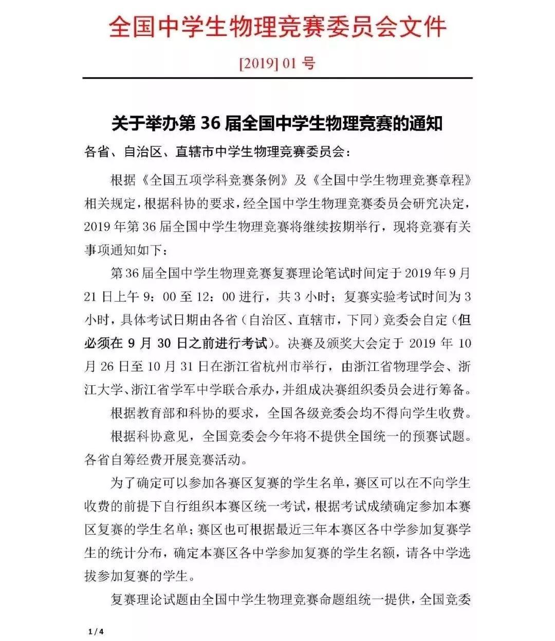 全国物理和信息学竞赛初赛2019重大变革,湖南竞赛学生注意!