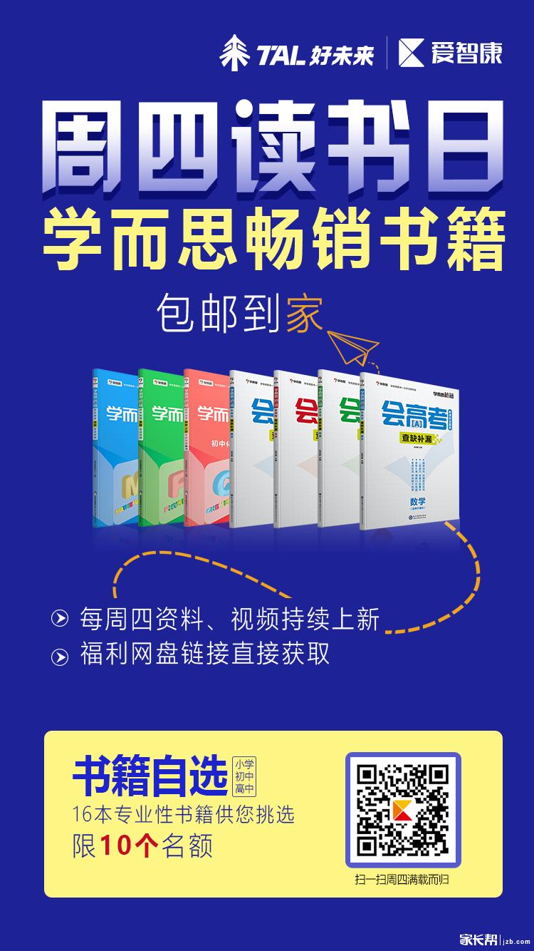 周四读书日海报图(武汉-高中).png