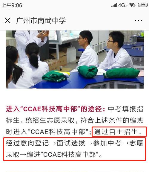 今天,南武基础公布可通过进入v基础自主CCAE卷答案好题名达标中学校高中英语图片