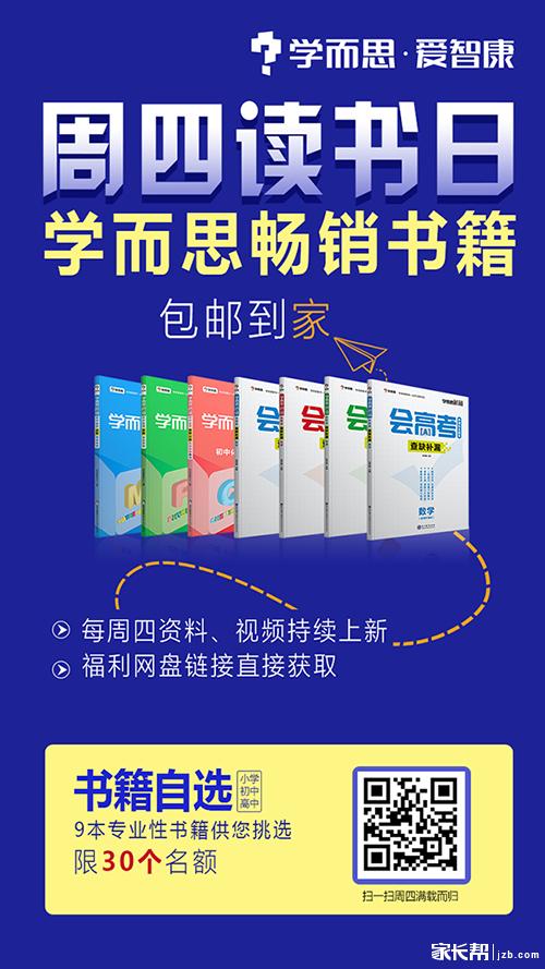 周四读书日海报图(苏州家长帮2).png