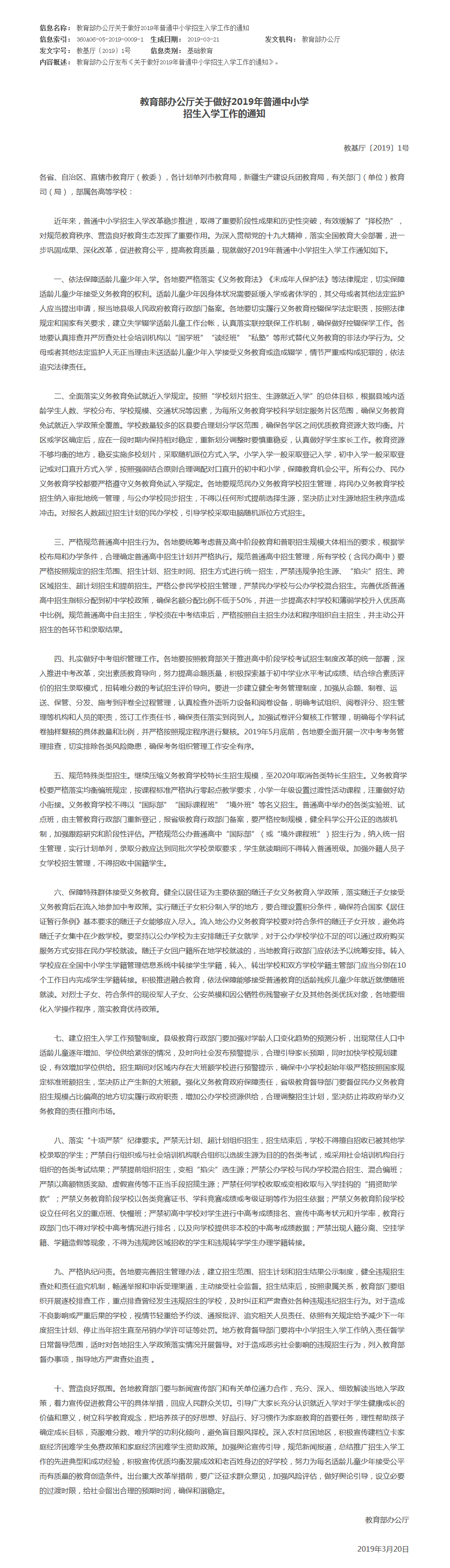 火狐截图_2019-03-27T02-13-17.989Z.png