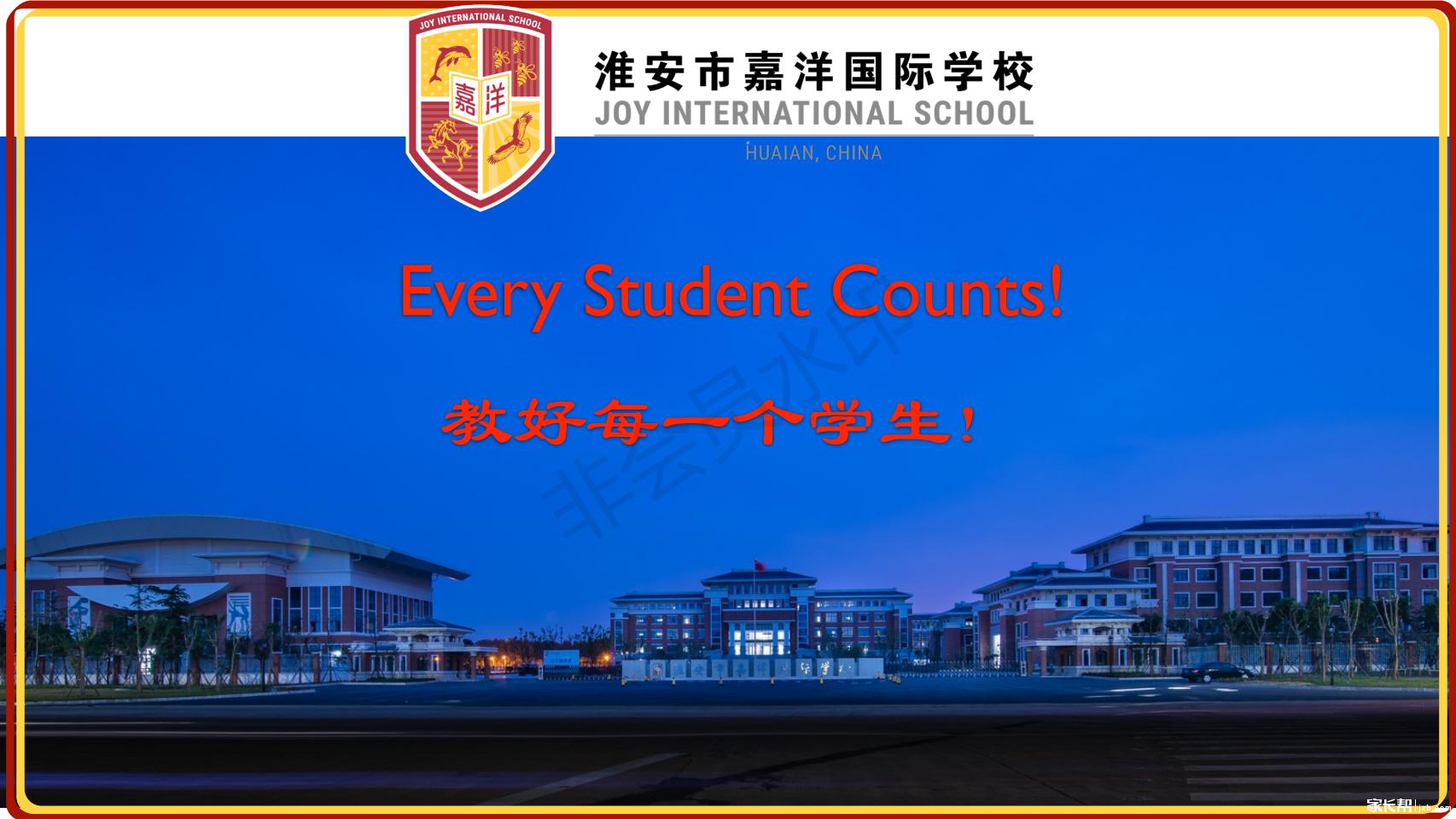 淮安嘉洋国际学校 20181216_11.png