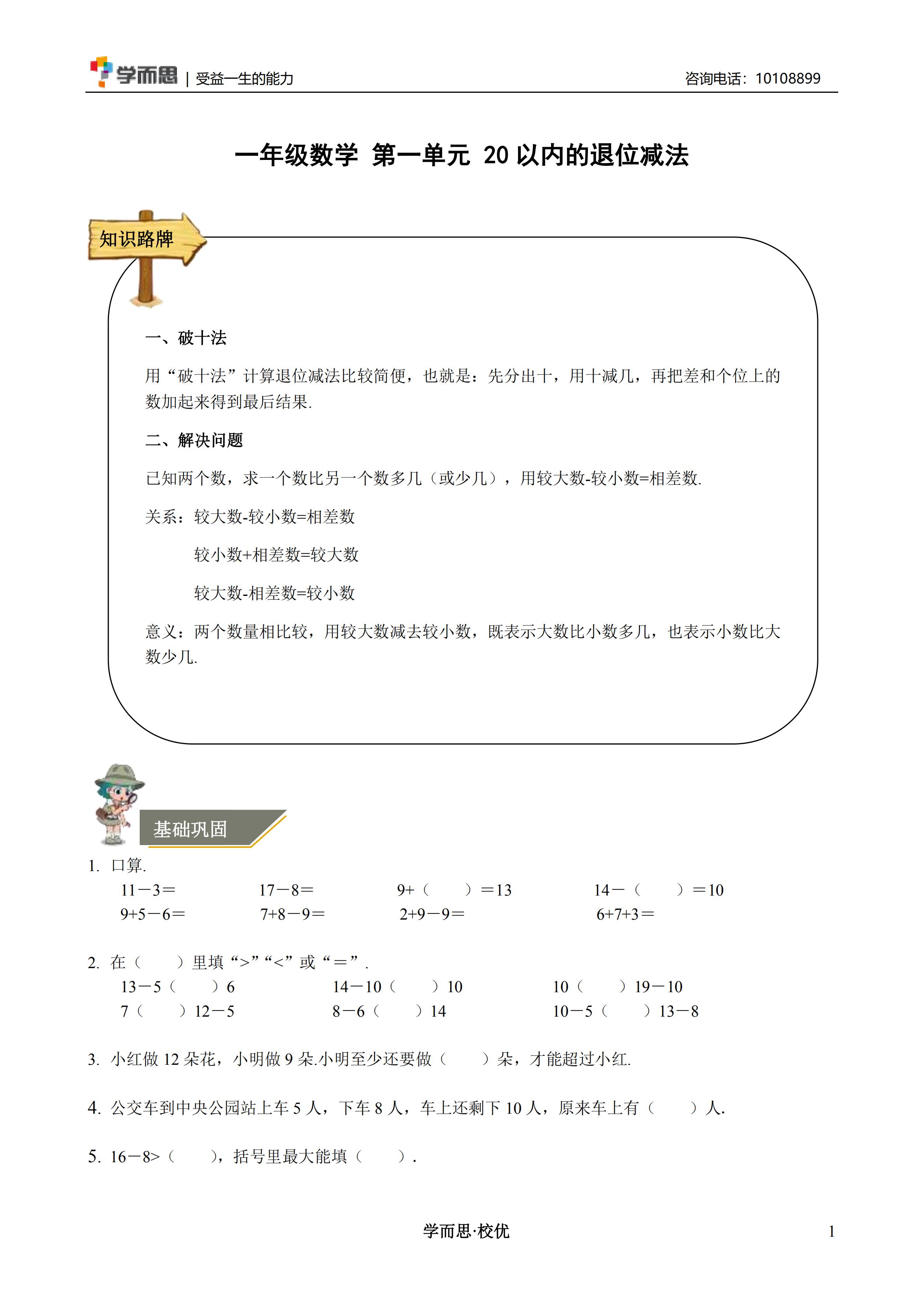 【单元练习】2019春季校内期中复习-一年级-第一单元_00.png