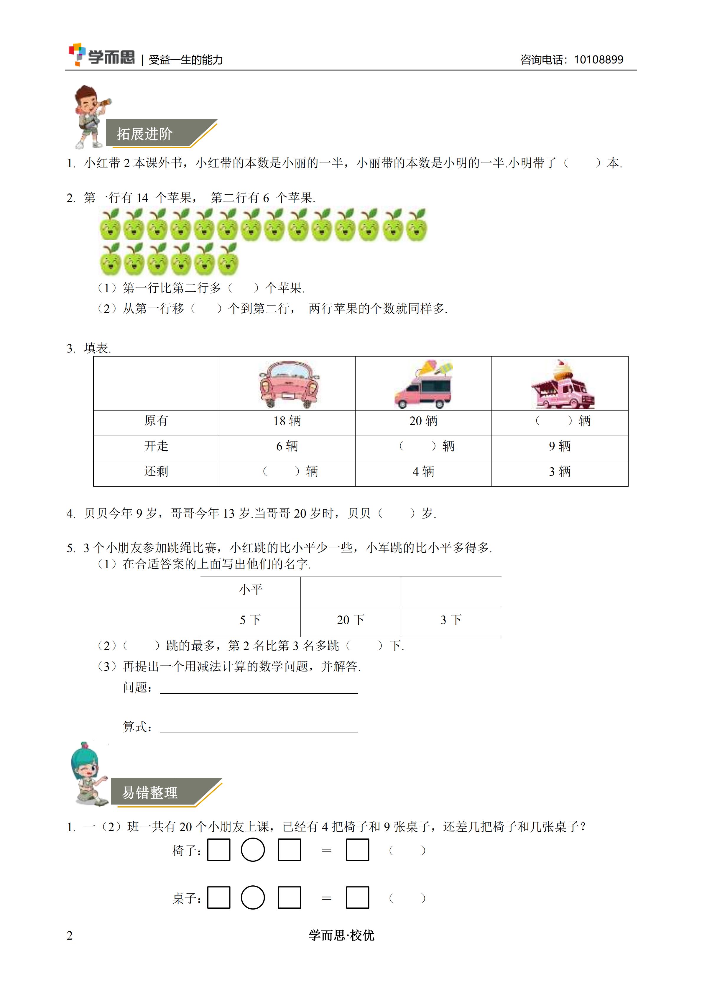【单元练习】2019春季校内期中复习-一年级-第一单元_01.png
