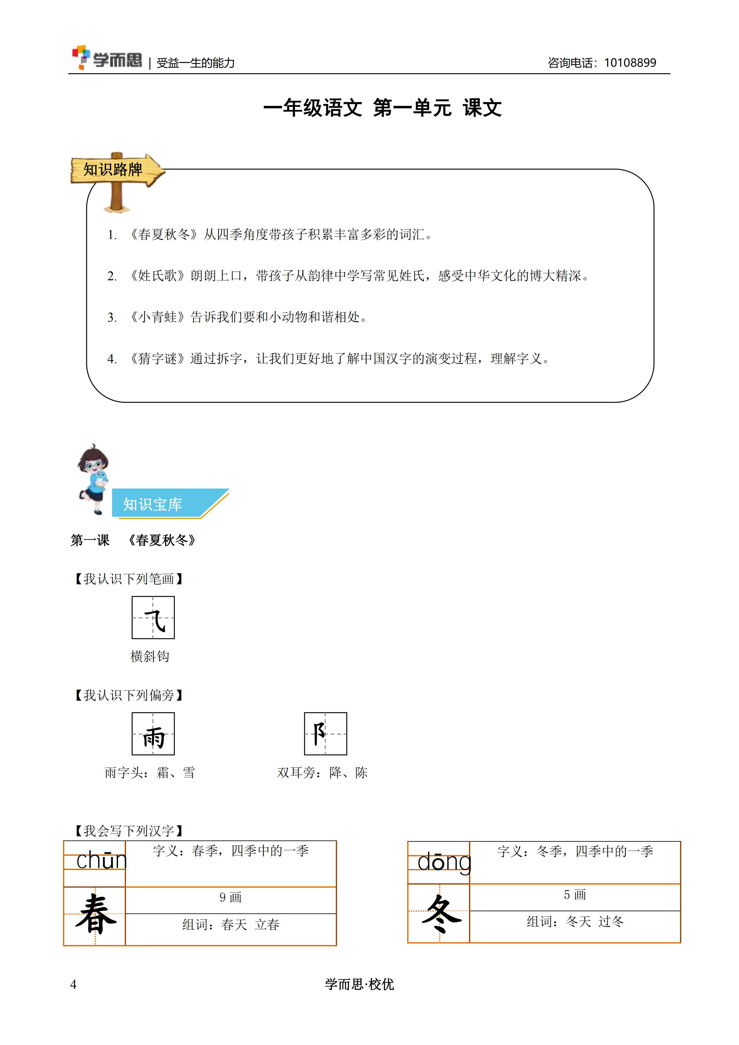 【单元练习】2019春季校内期中复习-一年级-第一单元_03.png