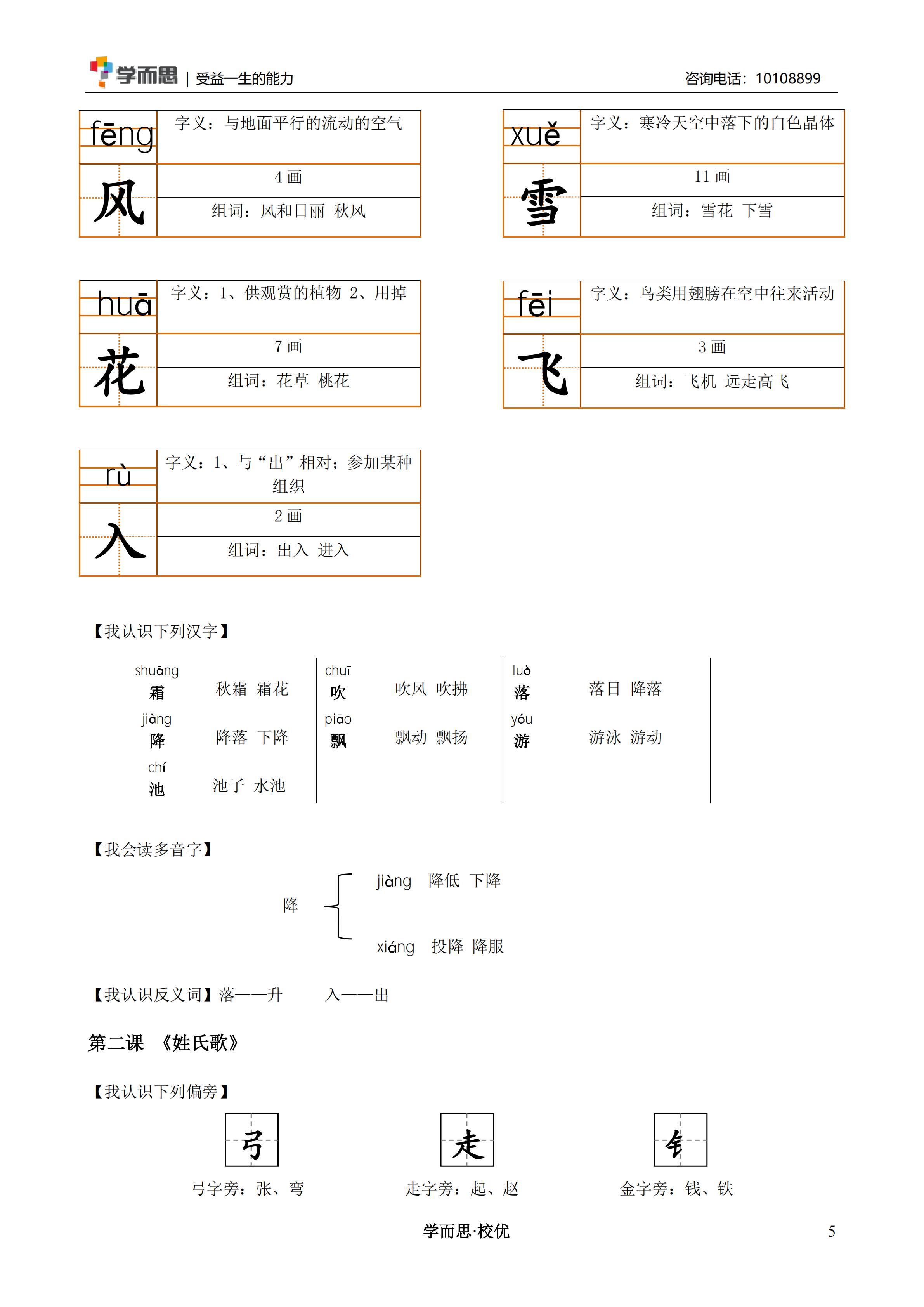 【单元练习】2019春季校内期中复习-一年级-第一单元_04.png