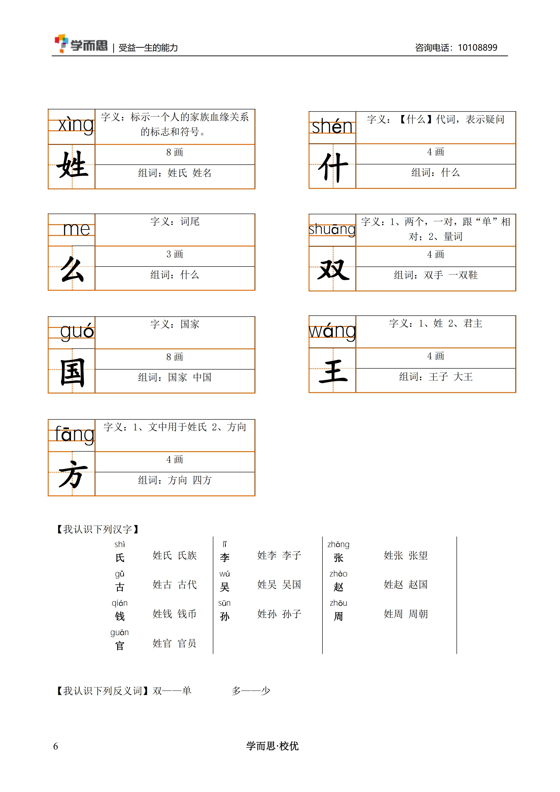 【单元练习】2019春季校内期中复习-一年级-第一单元_05.png