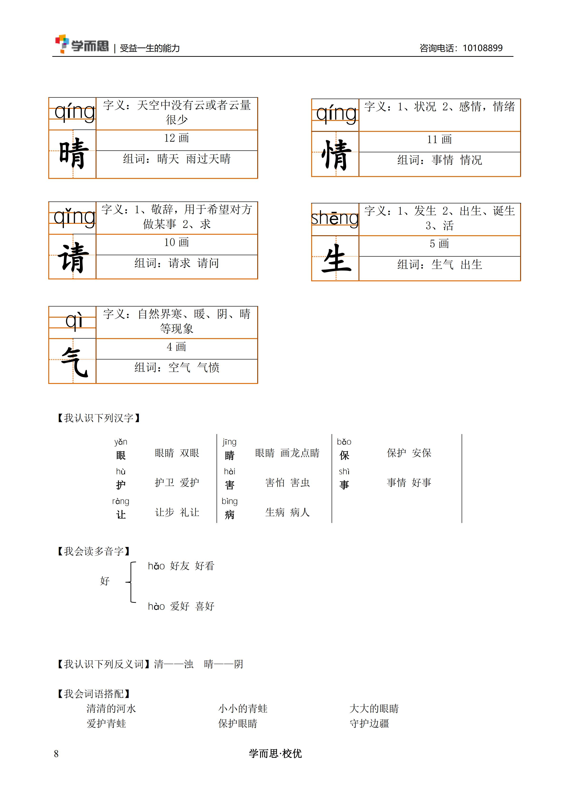 【单元练习】2019春季校内期中复习-一年级-第一单元_07.png