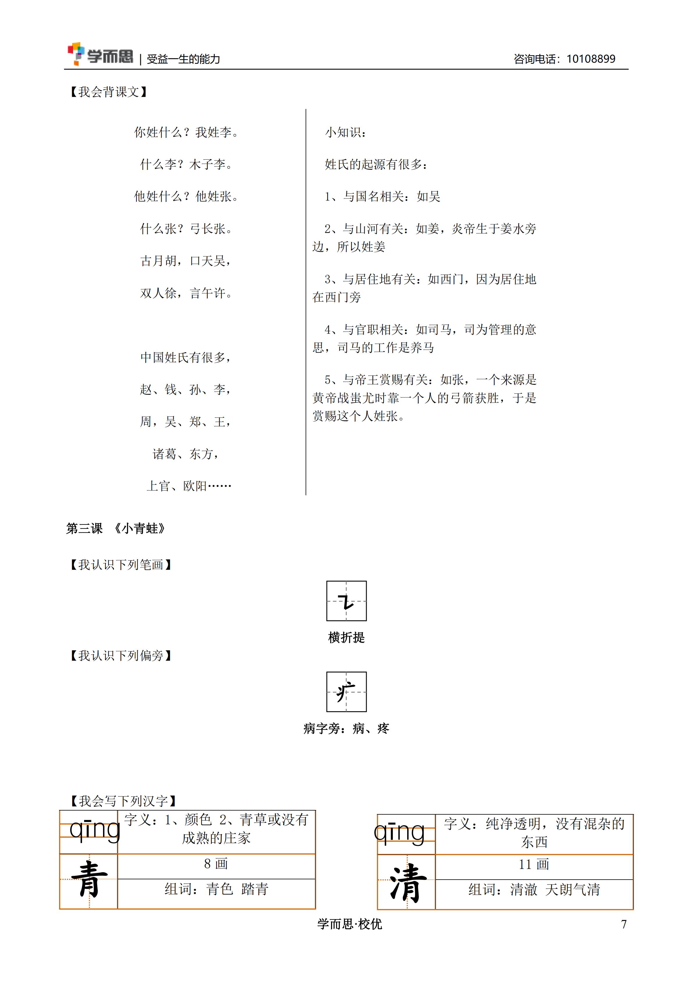 【单元练习】2019春季校内期中复习-一年级-第一单元_06.png